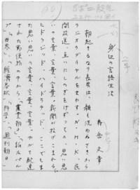 寿岳文章草稿 | 商品詳細 | 八木書店 出版物・古書目録