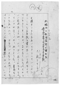 大庭さち子草稿 | 商品詳細 | 八木書店 出版物・古書目録
