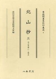尊経閣善本影印集成9 北山抄3〔...