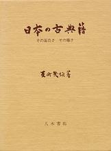 「奈良絵本私考」をのせる反町茂雄『日本の古典籍』