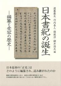 【5月刊予定】日本書紀の誕生—編纂と受容の歴史—