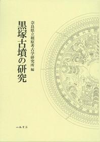 【10月5日刊】黒塚古墳の研究