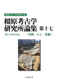 【9月13日刊】橿原考古学研究所論集 第17