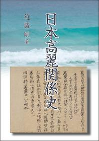【10月25日刊行】日本高麗関係史
