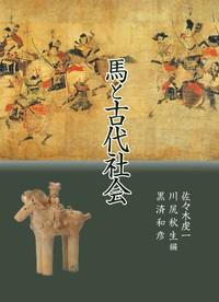 馬と古代社会