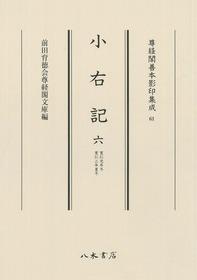 【2月26日刊】尊経閣善本影印集成61 小右記6〔第八輯 平安古記録〕