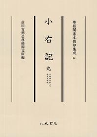 【11月25日刊予定】尊経閣善本影印集成64 小右記9〔第八輯 平安古記録〕