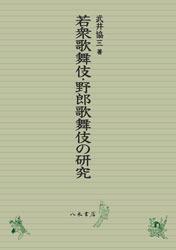 デマンド オン 歌舞 伎