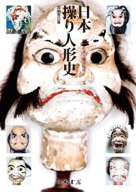 【3月20日刊】日本操り人形史 形態変遷・操法技術史〔オンデマンド版〕