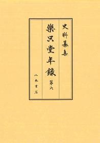 【12月10日刊】史料纂集古記録編 第193回配本 楽只堂年録6(全9冊予定)