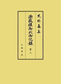 【2月27日刊】史料纂集古記録編 第195回配本 源敬様御代御記録3(全4冊予定)