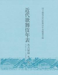 【3月31日刊】近代歌舞伎年表 名古屋篇12 大正10年〜大正11年