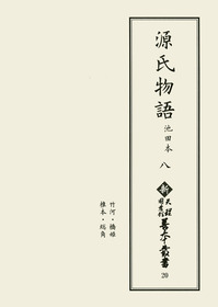 【12月24日刊】新天理図書館善本叢書20 源氏物語 池田本 8