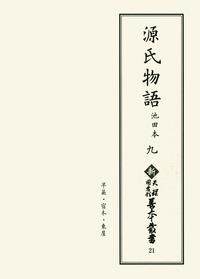 【2月24日刊】新天理図書館善本叢書21 源氏物語 池田本 9