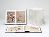 【12月24日刊予定】 高精細カラー版「奈良絵本集」全8巻