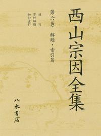 【受賞報告】『西山宗因全集』全6巻が文部科学大臣賞を受賞しました。