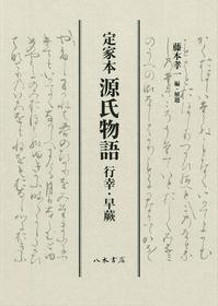 【1月25日刊】定家本 源氏物語 行幸・早蕨